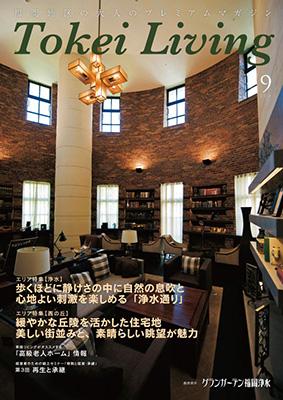 東経リビング2014年9月号