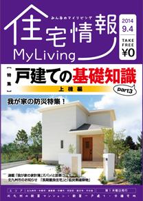 住宅情報マイリビング2014年9月号