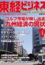 東経ビジネス2014秋号