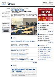 東京経済ニュース
