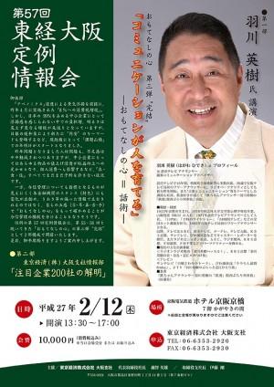 第57回東経大阪定例情報会