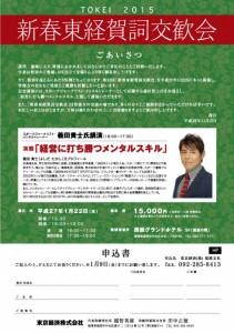 新春東経賀詞交歓会2015チラシ