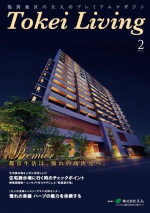 東経リビング2015年2月号