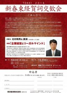 2016新春東経賀詞交歓会