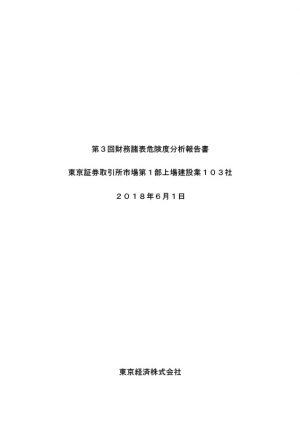 第3回財務諸表危険度分析報告書(建設業編)