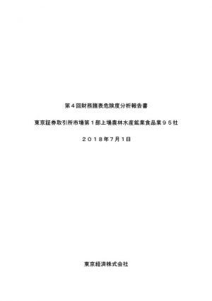 第4回財務諸表危険度分析報告書のご案内 ~農林水産鉱業食品業編~