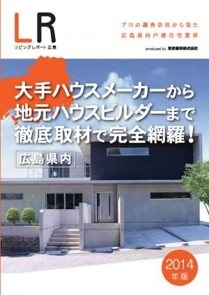 リビングレポート広島2014年版