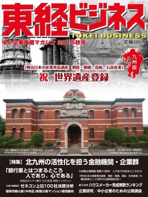 東経ビジネス2015秋_表紙