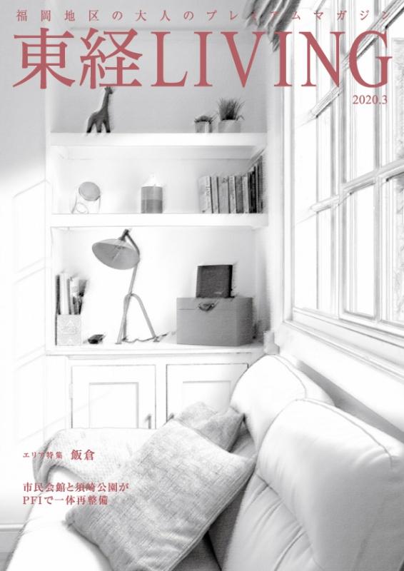 東京経済株式会社|TOKEI » 「東経リビング 2020年3月号」発刊のご案内